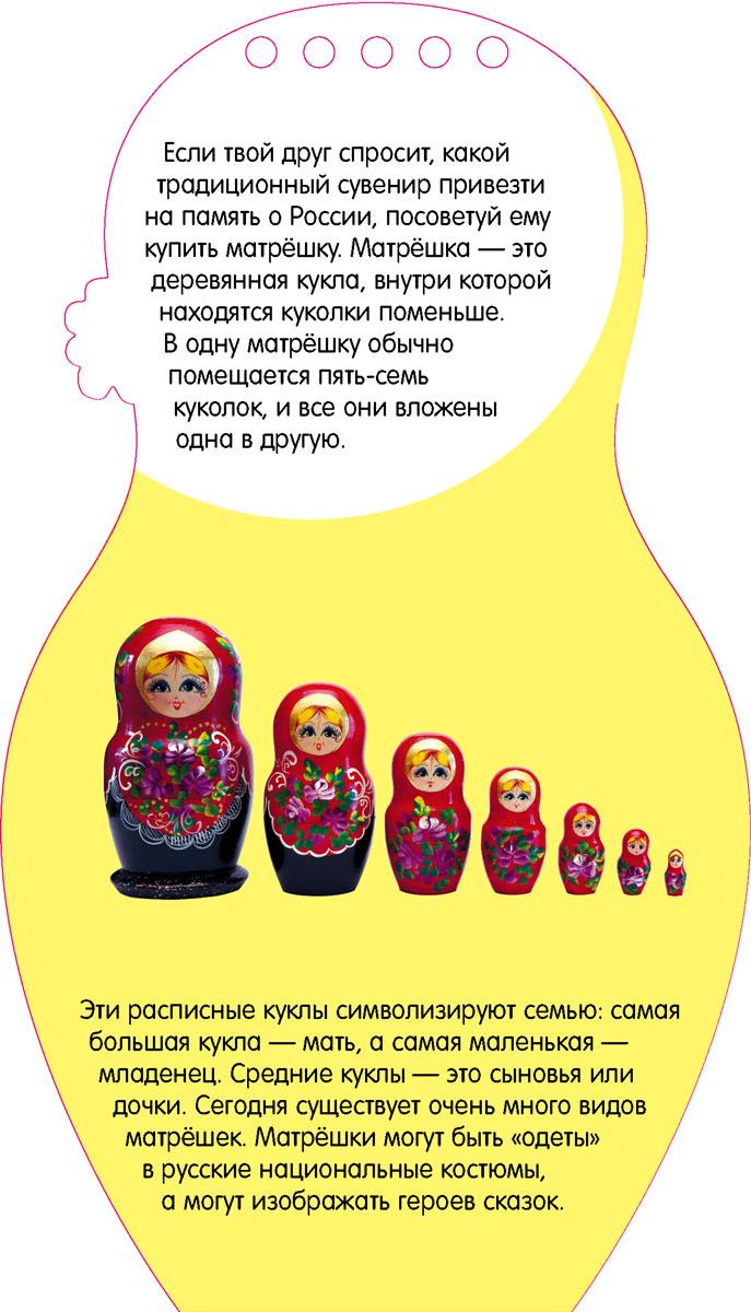 Путешествуем по России вместе с Леной
