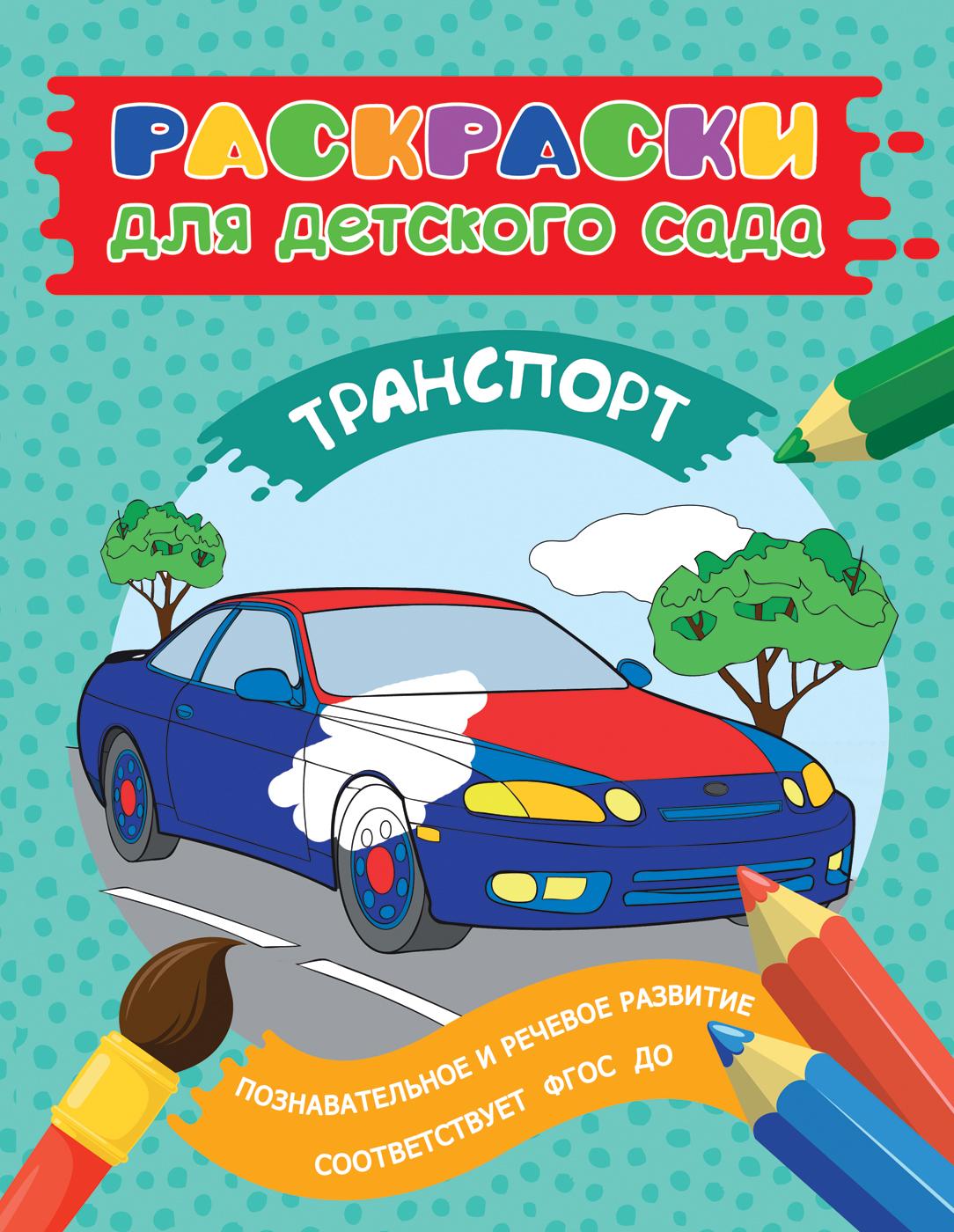 Раскраски для детского сада. Транспорт