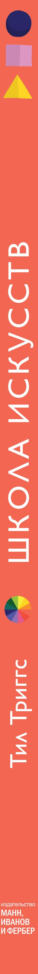 Школа искусств. 40 уроков для юных художников и дизайнеров