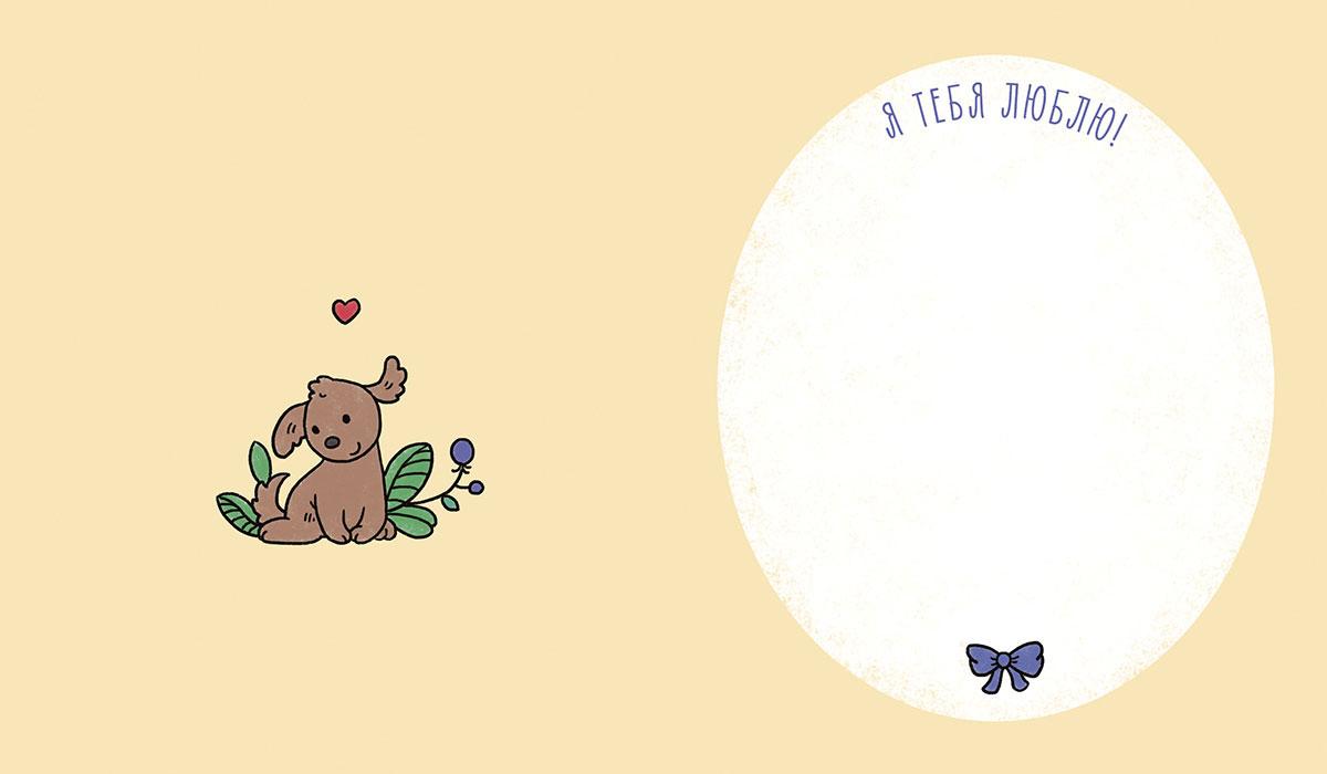 Я люблю тебя. 25 открыток-раскрасок