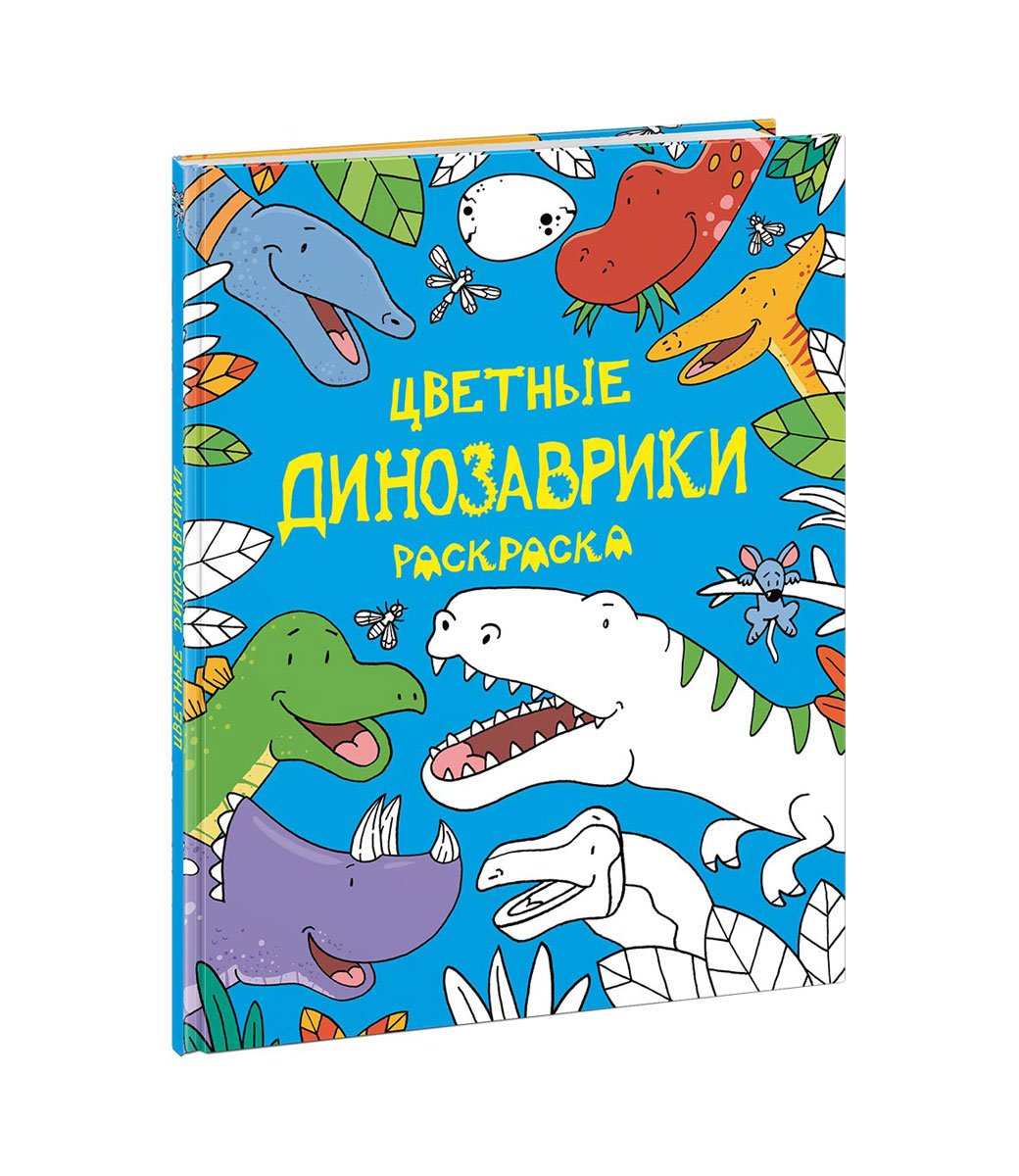 Цветные динозаврики. Раскраска