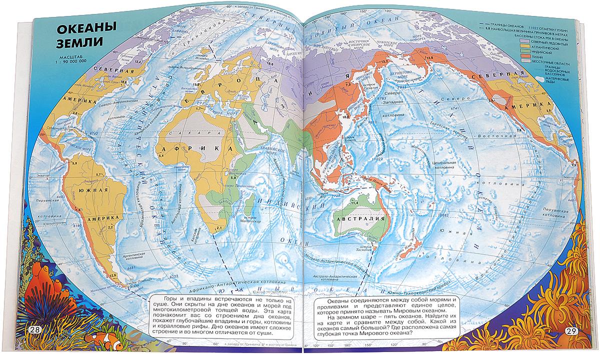 Мир вокруг нас. Географический атлас