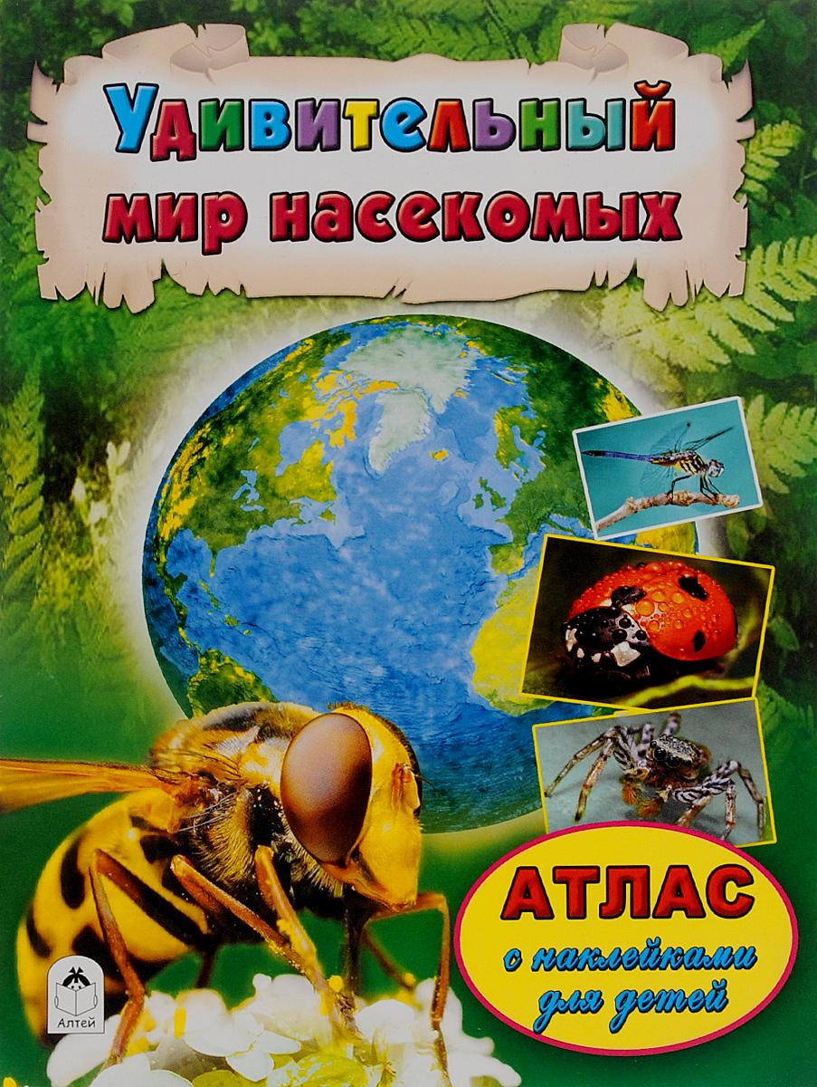Удивительный мир насекомых. Атлас (+ наклейки)