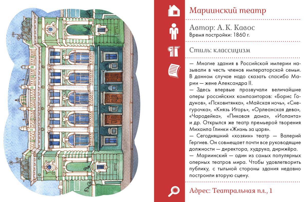 Clever Настольная игра Прогулки из шкатулки Санкт-Петербург