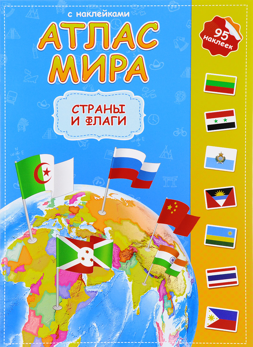 Атлас мира. Страны и флаги (+ 95 наклеек)