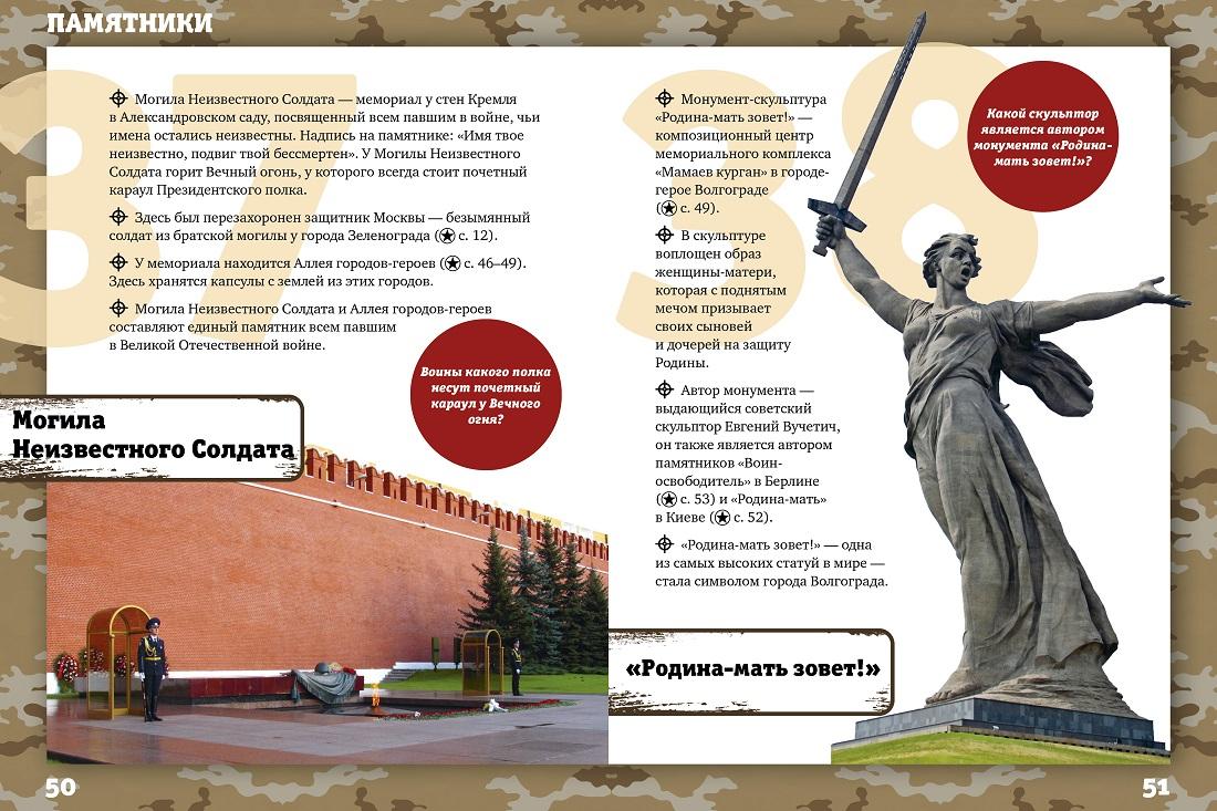 70 фактов о Великой Отечественной войне
