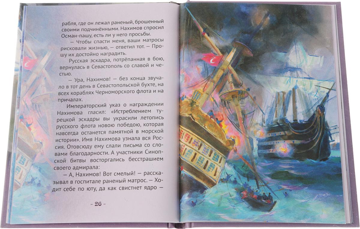 Нахимов - доблесть и честь России