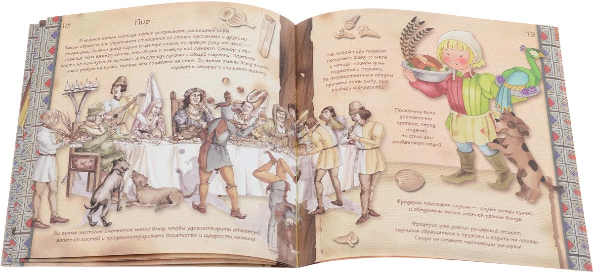 800 лет назад. Средние века. Увлекательная история для маленьких детей