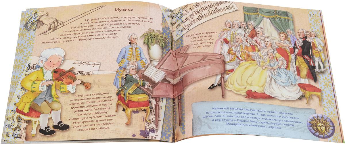 Королевская Франция. 300 лет назад
