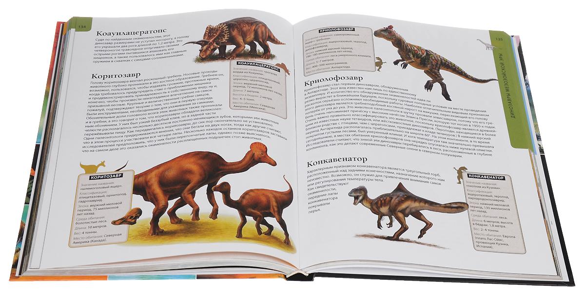 Все о динозаврах. Иллюстрированная энциклопедия