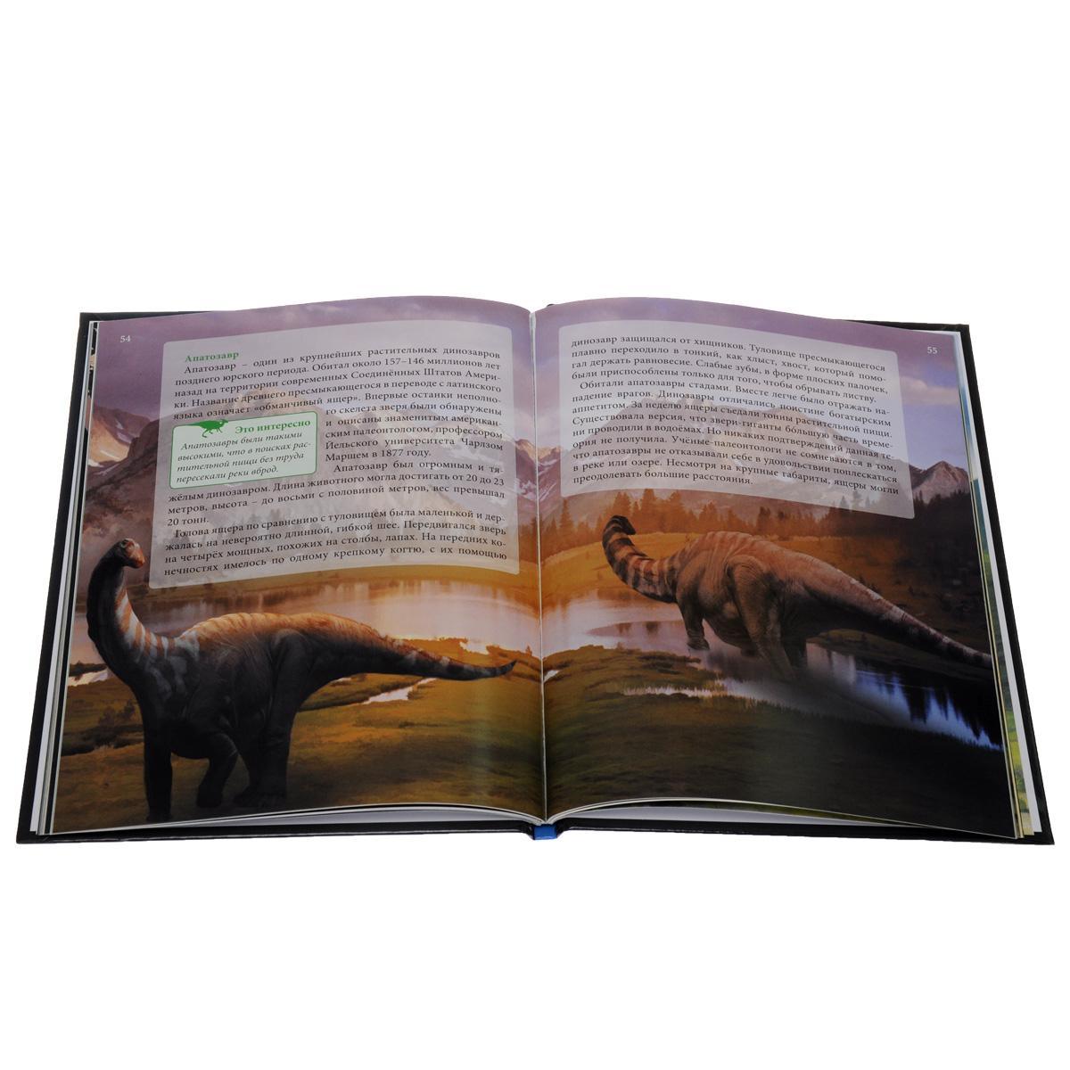 Энциклопедия. Динозавры