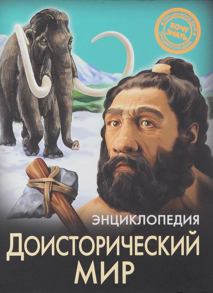 Энциклопедия. Доисторический мир
