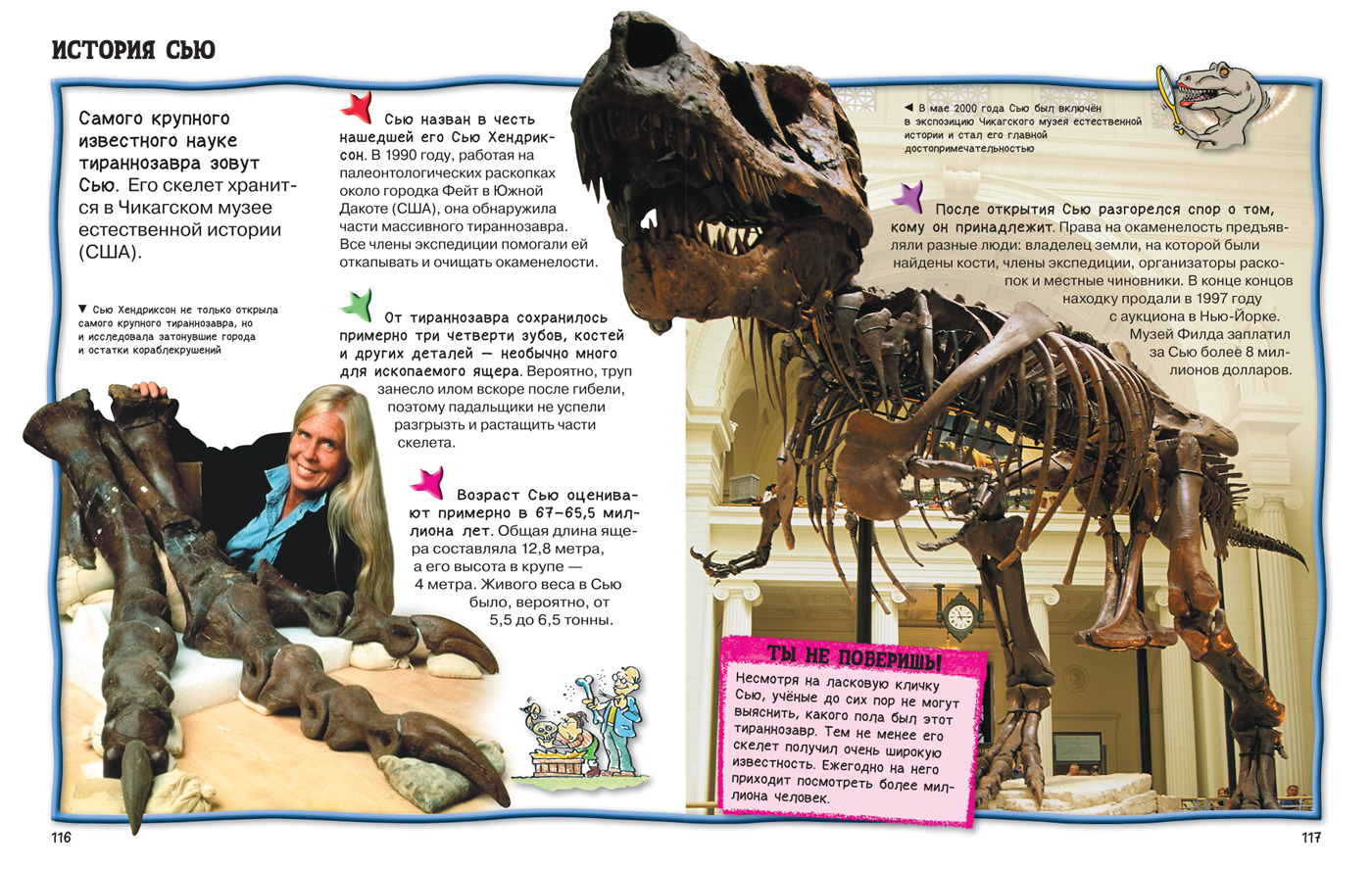 Все о динозаврах