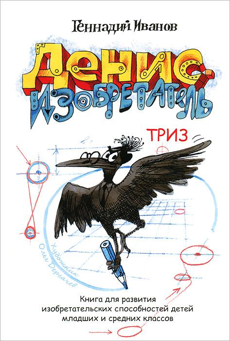 Денис-изобретатель (комплект из 2 книг)