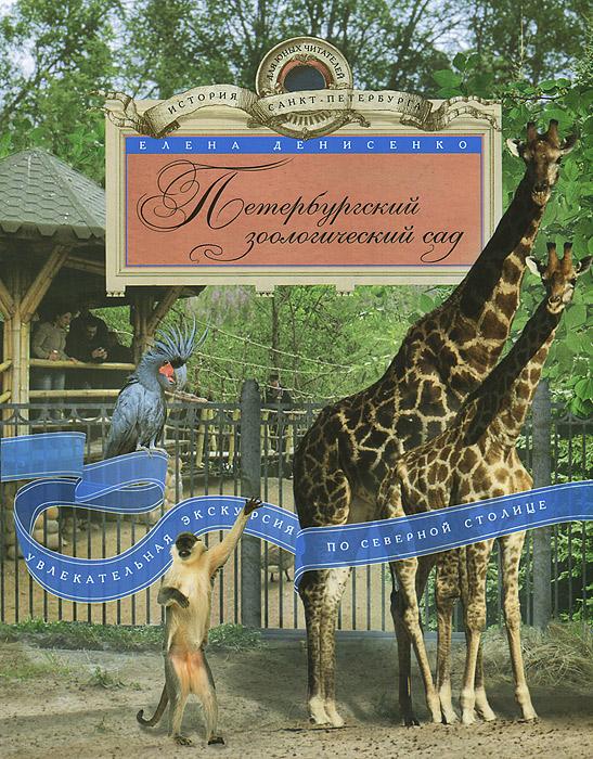 Петербургский зоологический сад
