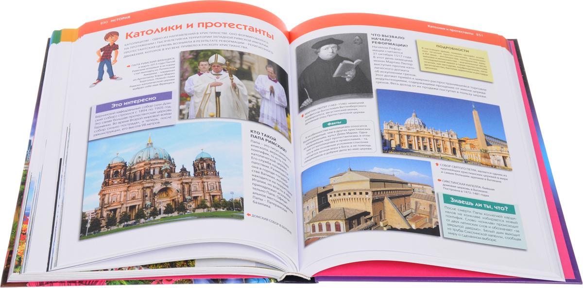 Современная энциклопедия для младших школьников