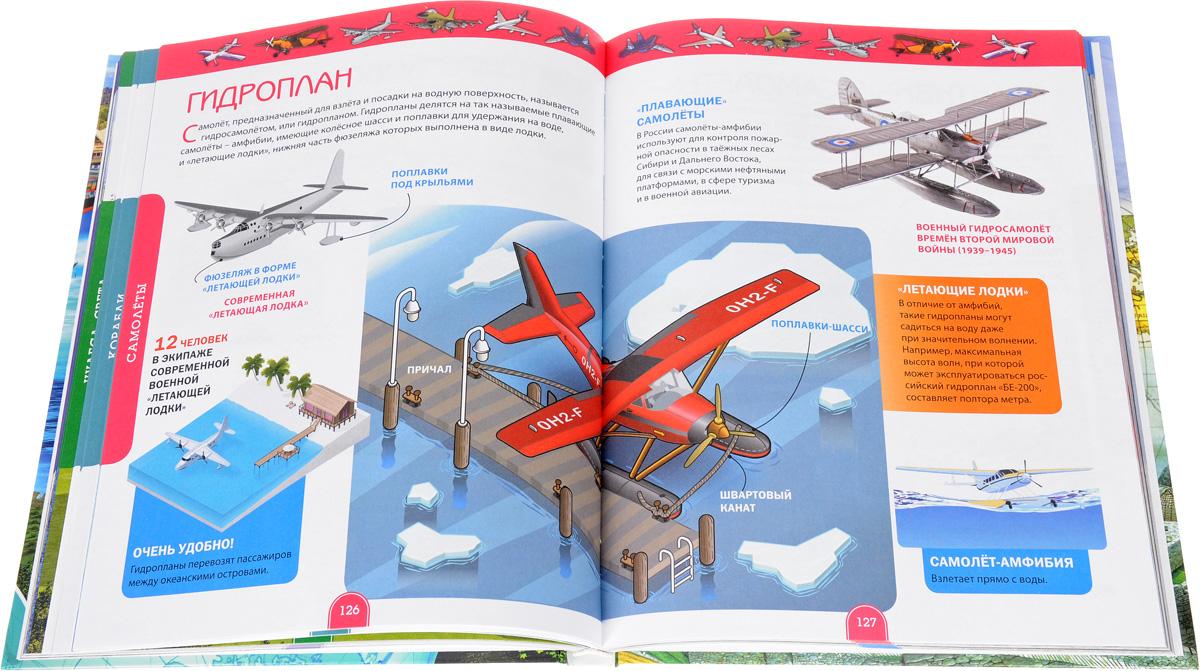 Новейшая энциклопедия для мальчиков