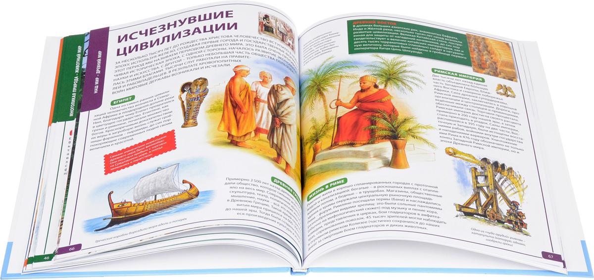 Энциклопедия для почемучек от 6 до 12 лет