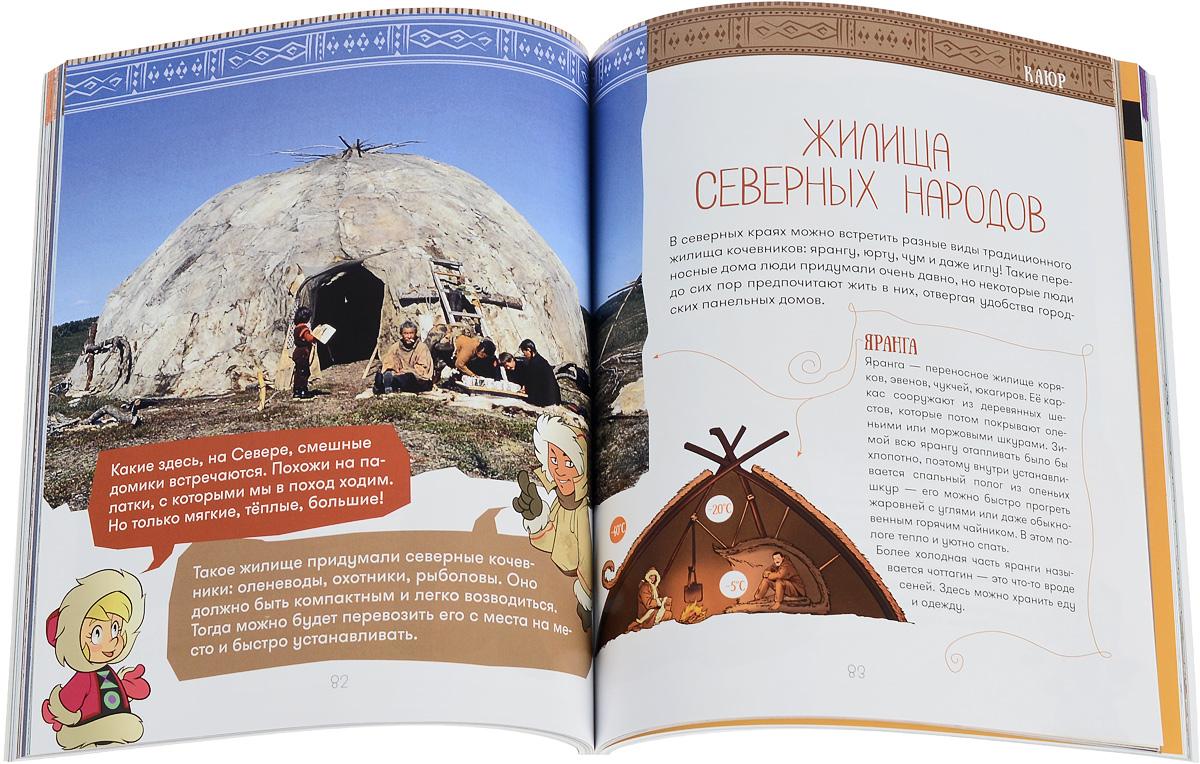 Занимательная берингия. Увлекательные приключения Паши и Даши в краю вулканов