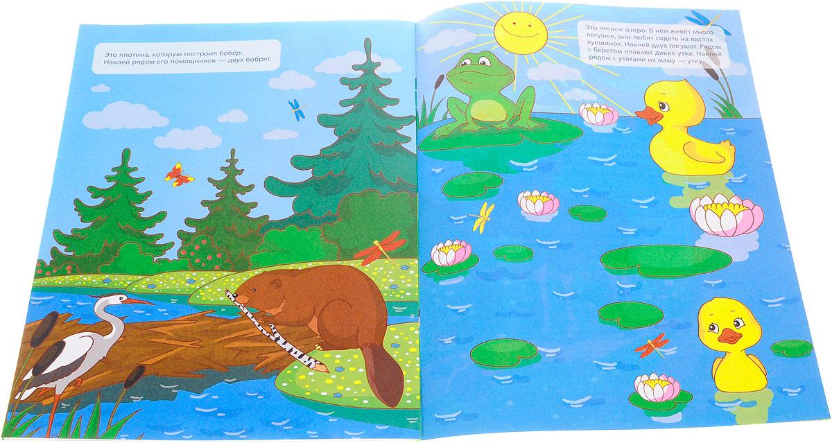 В мире животных. В лесу. Дикие и домашние. Окружающий мир (комплект из 4 книг)