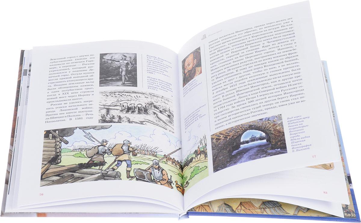 Путешествие по древним крепостям новгородских земель