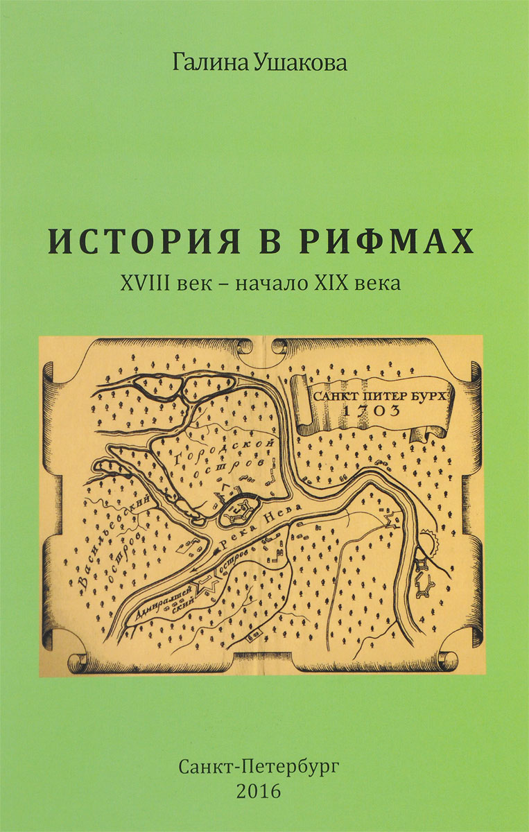 История в рифмах. XVIII век - начало XIX века