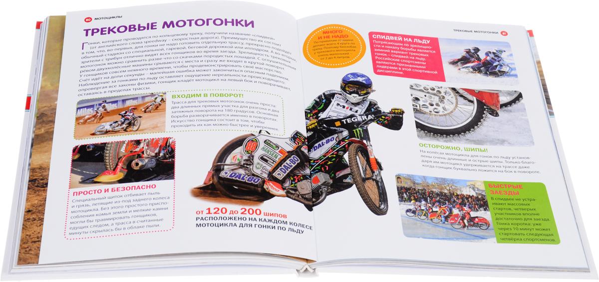 Автомобили, мотоциклы и поезда. Большая детская энциклопедия