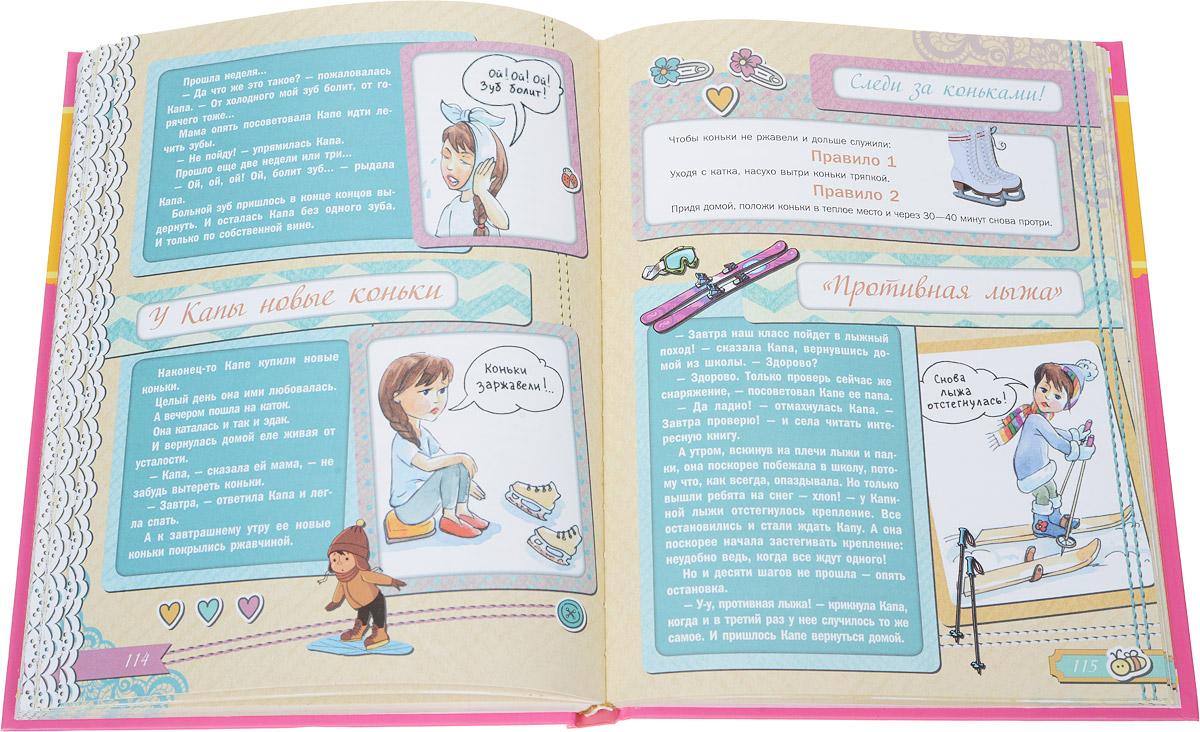 Большая книга секретов для девочек