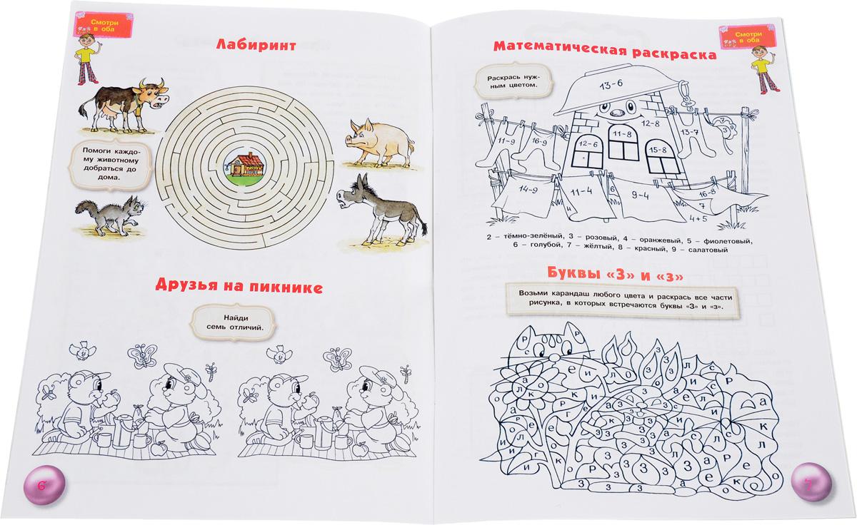 Веселый затейник, №6, 2016