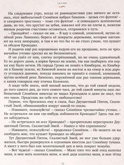 Редьярд Киплинг. Сказки