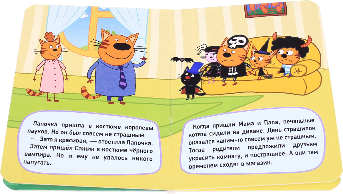 Три кота. День страшилок