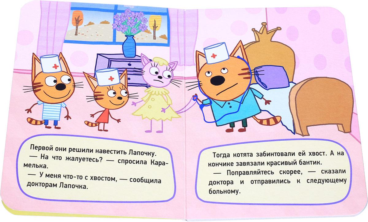 Три кота. Игра в доктора