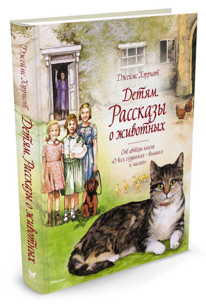 """Детям. Рассказы о животных. От автора книги """"О всех созданиях - больших и малых"""""""