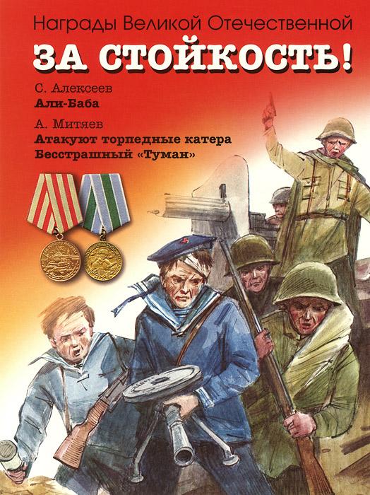 За стойкость! Рассказы о Великой Отечественной войне