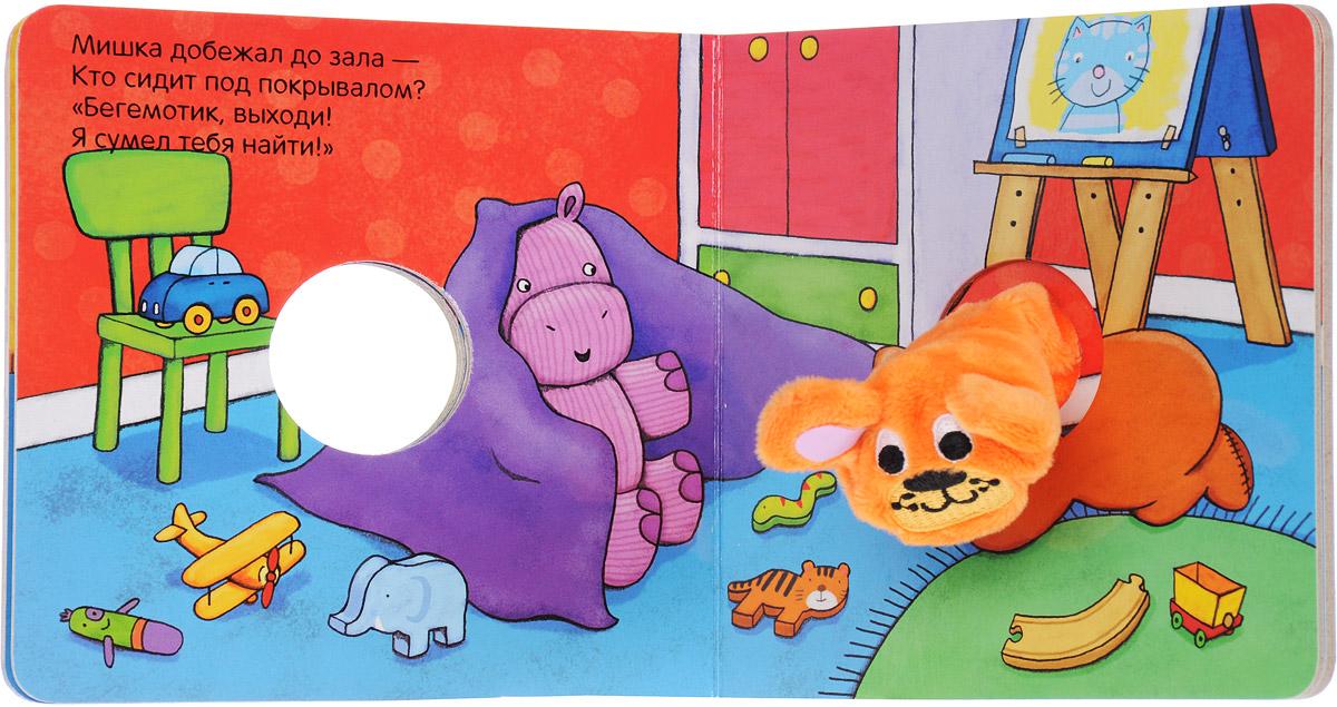 Плюшевый мишка. Книжка-игрушка