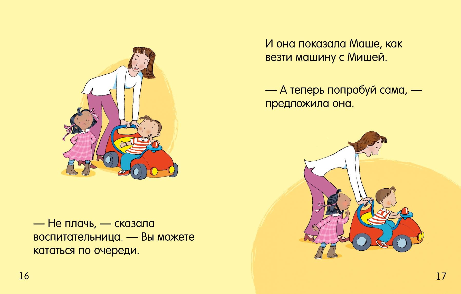 Маша и Миша. Катаемся по очереди