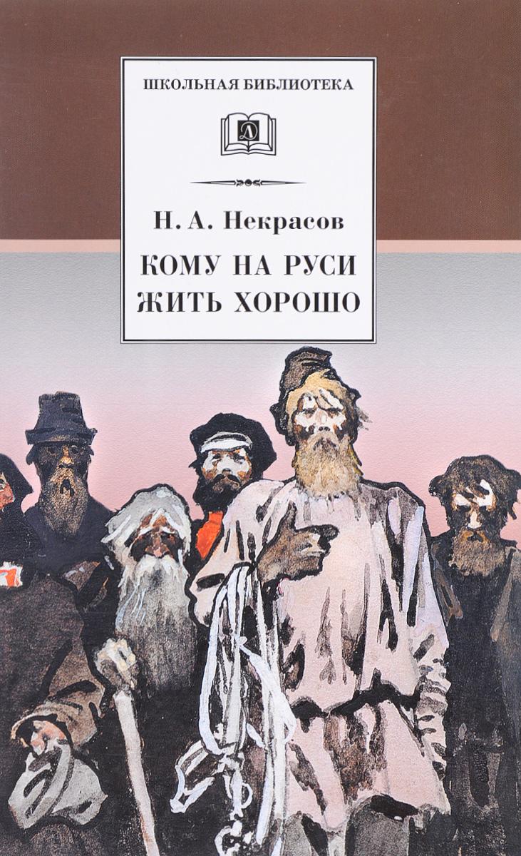 Кому на Руси жить хорошо