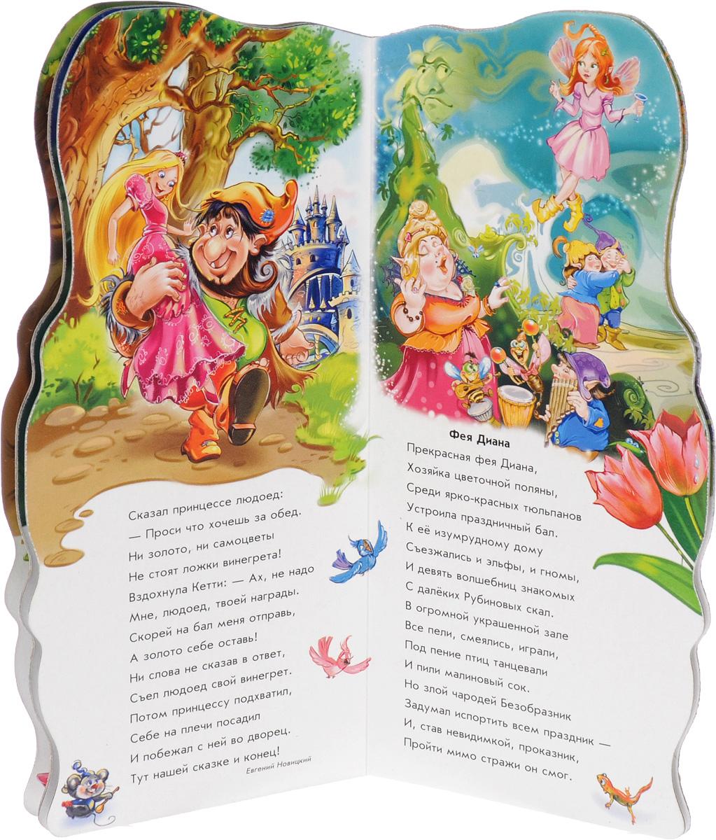 Принцессы и феи