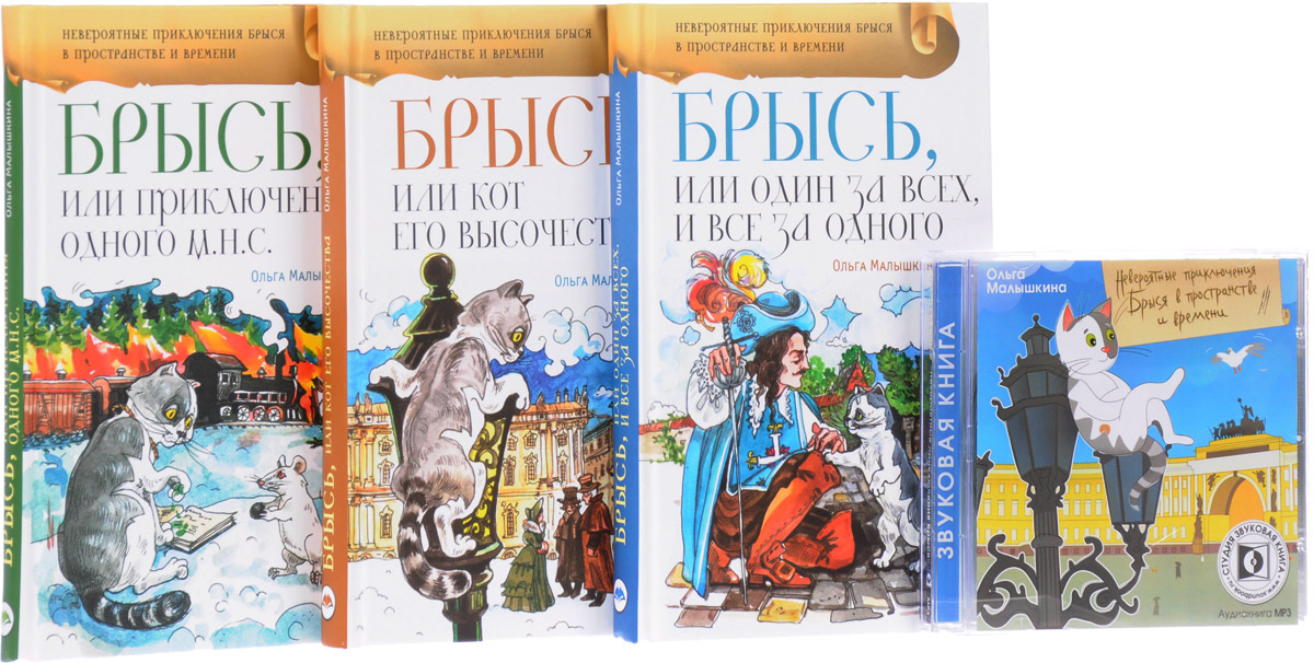 Невероятные приключения Брыся в пространстве и времени (комплект: 3 книги + аудиокнига MP3)