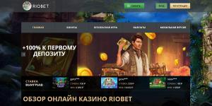 artritex.ru - riobet официальный сайт