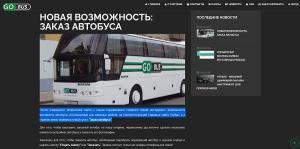 Билет на автобус Заказ автобуса - Гоубас gobus.online