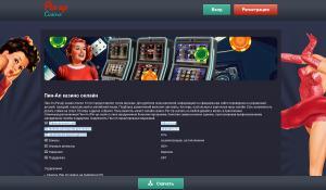 Пин-ап Pin-Up bktz.com.ua официальный сайт