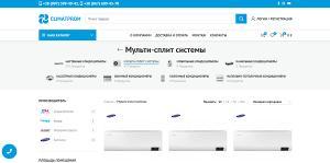 Купить Мульти-сплит системы в Одессе climat-prom.com.ua Climatprom