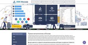 Компания «ЛМК» lmk-moscow.ru  Прием алюминия в Москве