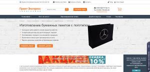 Печать черно белой этикетки print-xp.ru Быстрое изготовление в Москве