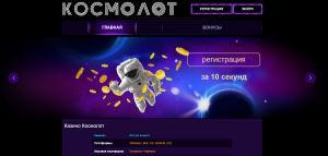 Онлайн Kosmolot kosmolot-casino.com.ua