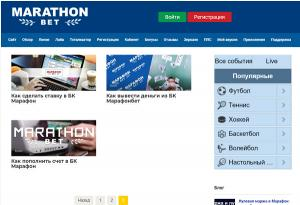 Marathonbet (Марафон) marobzor.club