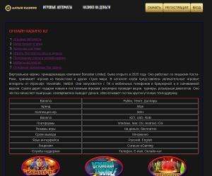 казино на деньги apparaty777online.com Online Casino KZ