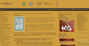 viconsult.com юрист Киев