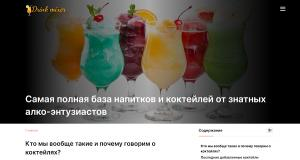 Самая полная база напитков и коктейлей Drink-Mixer drink-mixer.com от знатных алко-энтузиастов